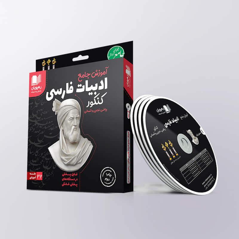 رهپويان-سي-دي-آموزش-جامع-ادبيات-فارسي-كنكور