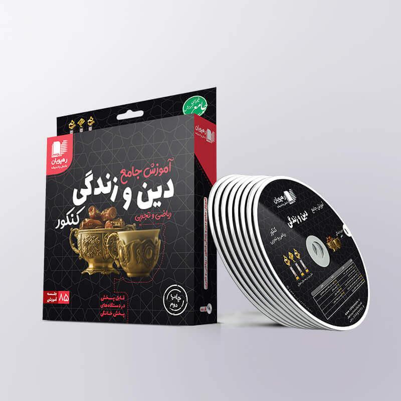 رهپويان-سي-دي-آموزش-جامع-دين-وزندگي-كنكور