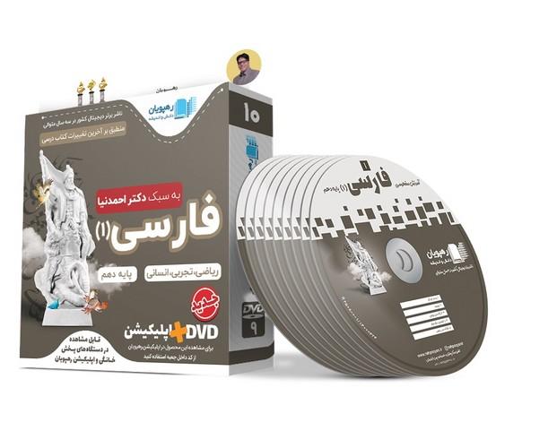 رهپويان---سي-دي-آموزش-مفهومي-فارسي-1-دهم