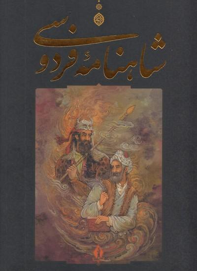 شاهنامه-فردوسي-(بدرقه-جاويدان)-رحلي-قابدار-