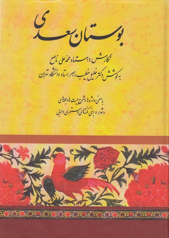 بوستان-سعدي-(صفي-عليشاه)-وزيري-سلفون-خطيب-رهبر