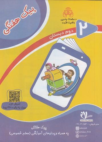 سلام-تكاليف-هفتگي-رحلي-دوم-دبستان