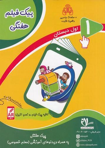 سلام---پيك-فيلم-هفتگي-وزيري-اول-دبستان