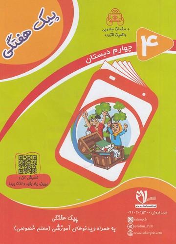 سلام---پيك-فيلم-هفتگي-وزيري-چهارم-دبستان
