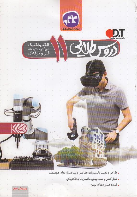 كاگو---دروس-طلايي-11-يازدهم-فني-الكتروتكنيك-99