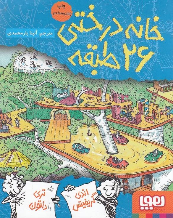 خانه-درختي26طبقه(هوپا)رقعي-شوميز