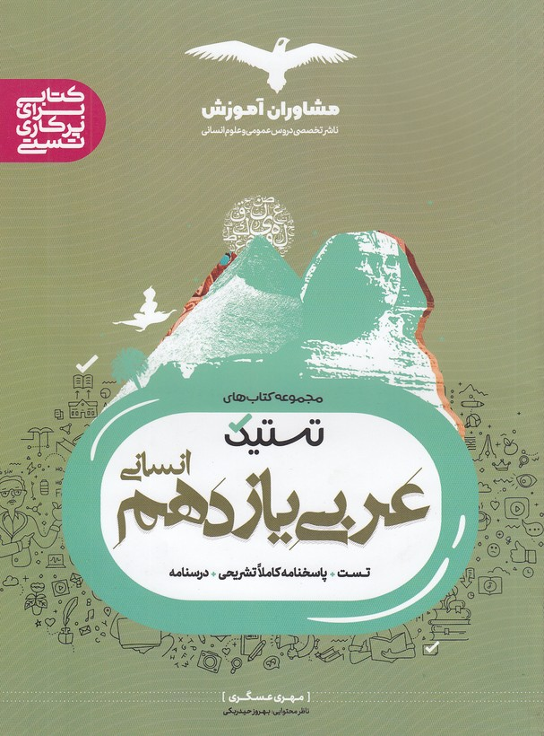 مشاوران---عربي-يازدهم-انساني-تستيك-99