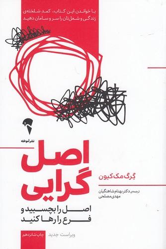 اصل-گرايي(آموخته)رقعي-شوميز