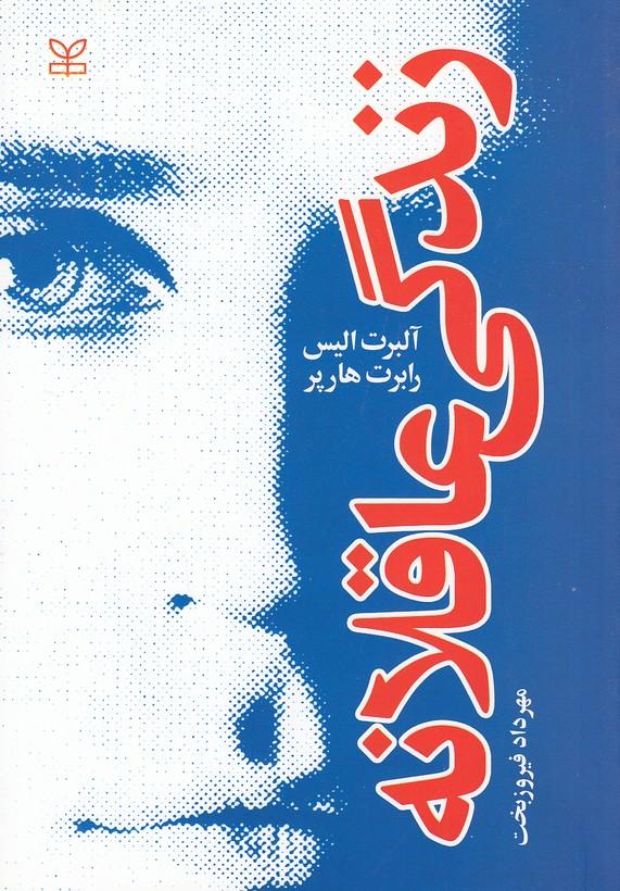 زندگي-عاقلانه-(رشد)-وزيري-شوميز