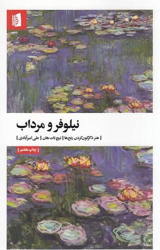 نيلوفرومرداب-هنر-دگرگون-كردن-رنج-ها(بيدگل)رقعي-شوميز