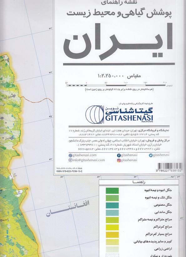 نقشه-راهنماي-پوشش-گياهي-ومحيط-زيست-ايران(گيتاشناسي)گلاسه