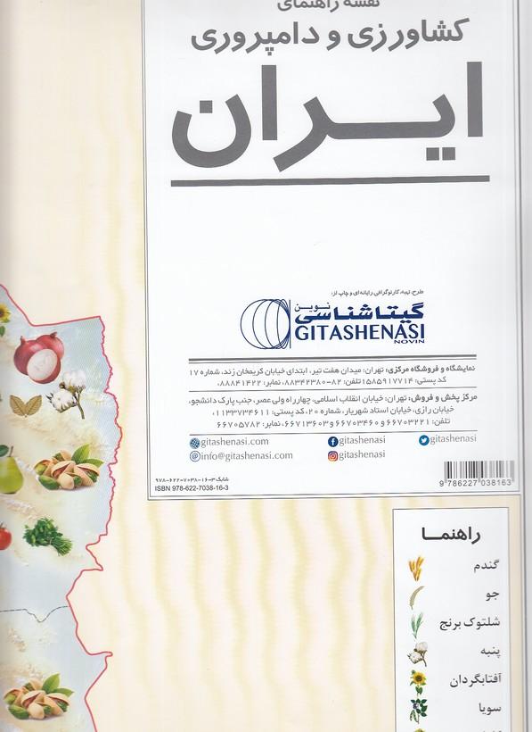 نقشه-راهنماي-كشاورزي-ودامپروري-ايران(گيتاشناسي)گلاسه