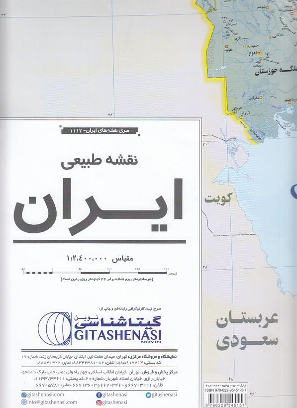 نقشه-طبيعي-ايران(گيتاشناسي)گلاسه