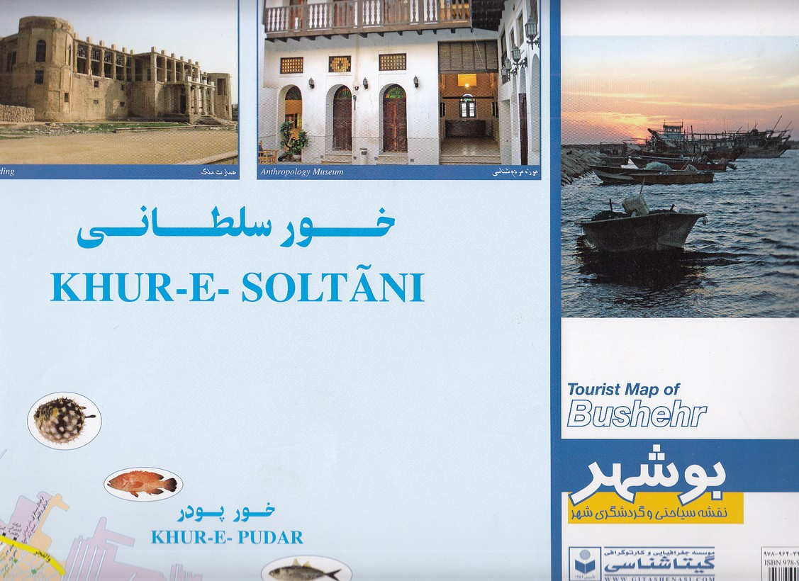 نقشه-سياحتي-وگردشگري-شهربوشهر(گيتاشناسي)گلاسه
