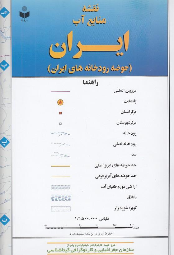 نقشه-منابع-آب-ايران(گيتاشناسي)گلاسه