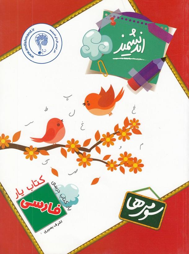انديشمند---كتاب-يار-فارسي-سوم-ابتدايي-99