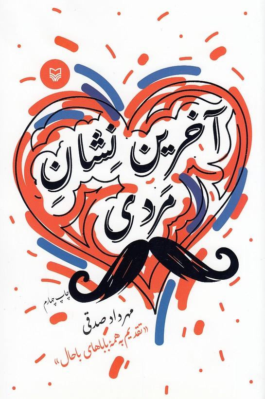 آخرين-نشان-مردي-(سوره-مهر)-رقعي-شوميز