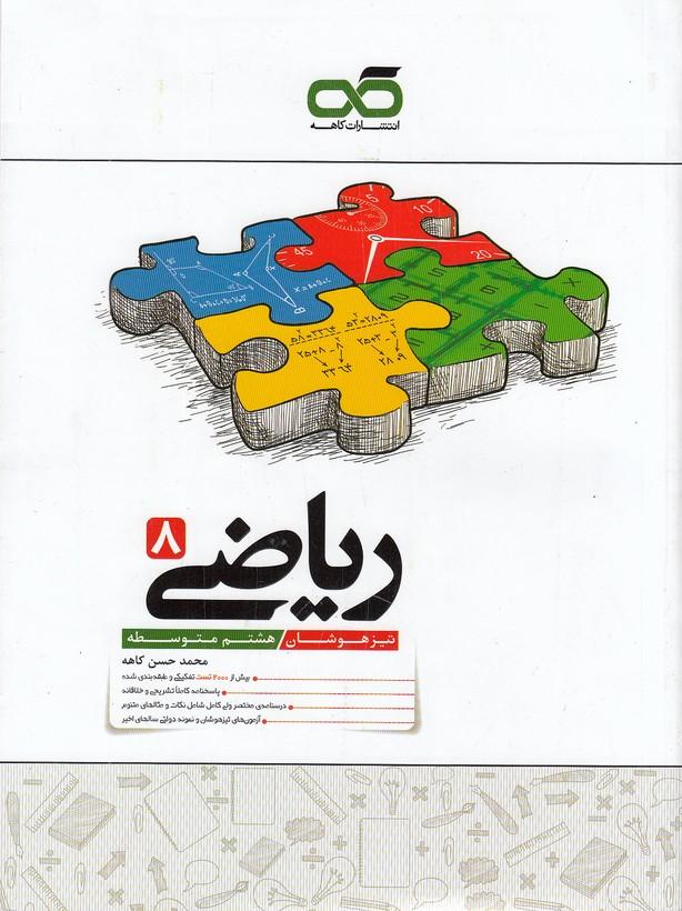كاهه---رياضي-هشتم-تيزهوشان-99