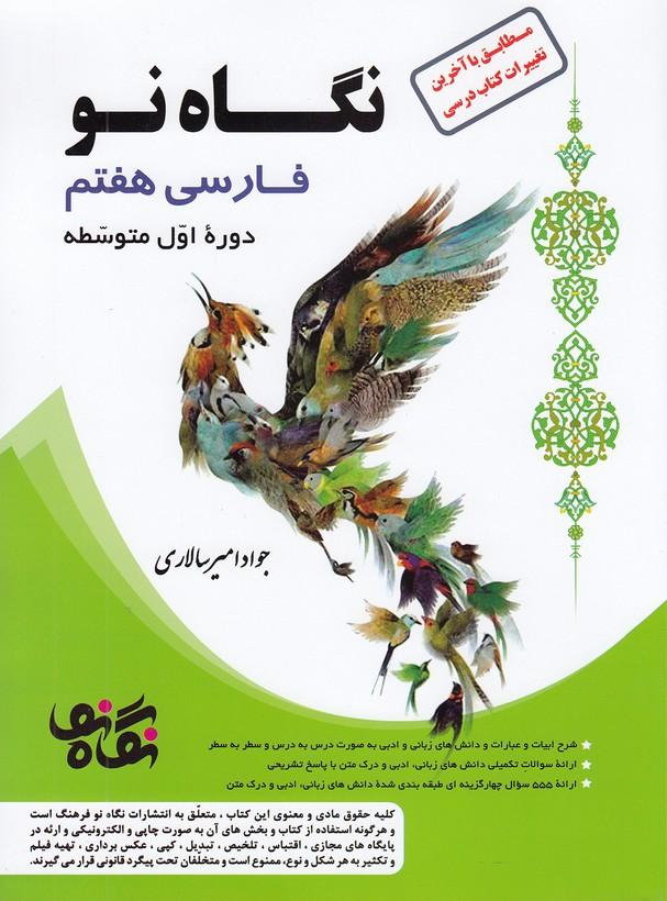 نگاه-نو---فارسي-هفتم