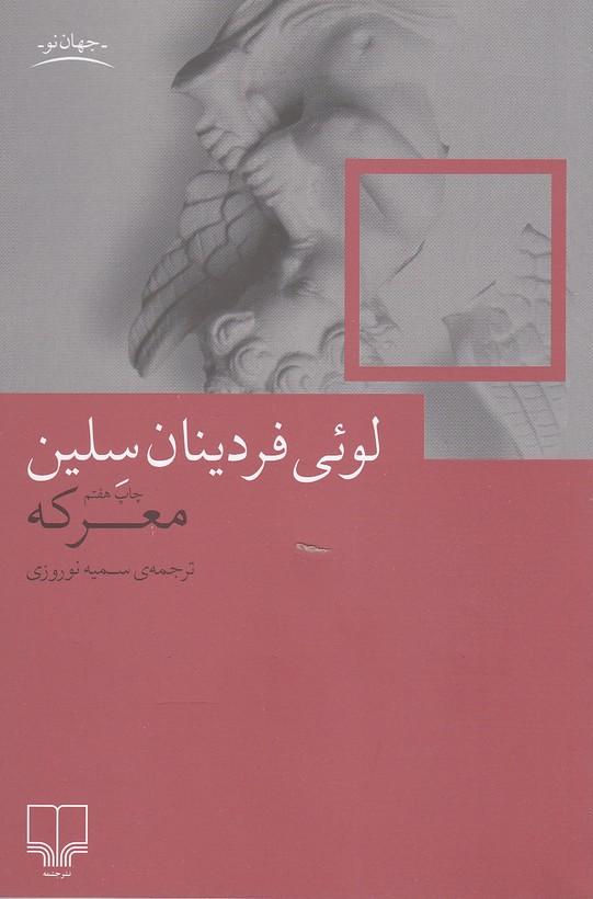 معركه-(چشمه)-رقعي-شوميز