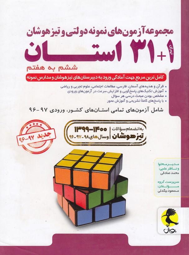 پويش---تيزهوشان-1--31-استان-ششم-به-هفتم