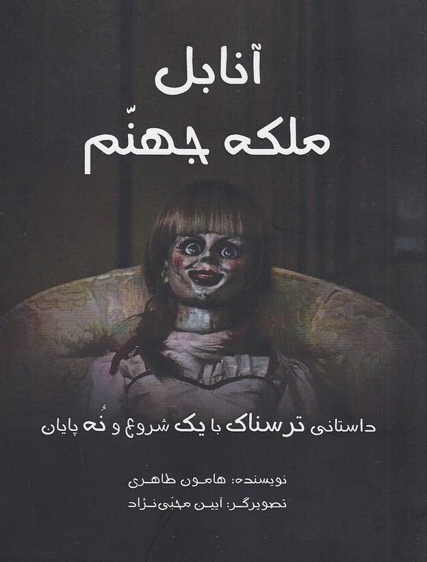 آنابل-ملكه-جهنم(آرمان-رشد)رقعي-شوميز