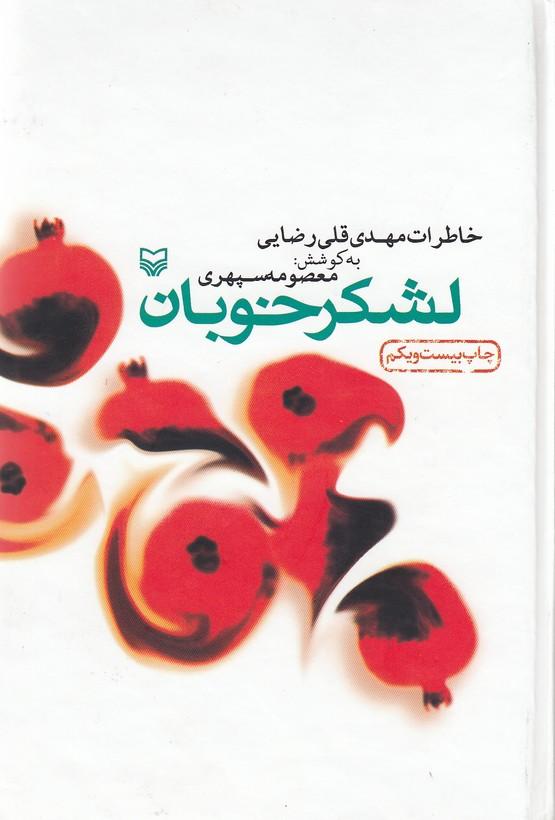 لشكر-خوبان---خاطرات-مهدي-قلي-رضايي-(سوره-مهر)-رقعي-سلفون