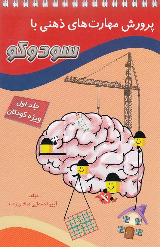 پرورش-مهارت-هاي-ذهني-باسودوكوجلداول-ويژه-كودكان(مبنا)رقعي-شوميزسيمي