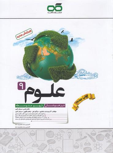 كاهه-علوم-نهم-تيزهوشان
