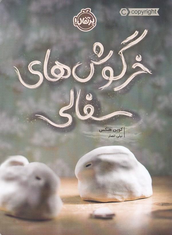 خرگوش-هاي-سفالي(پرتقال)رقعي-شوميز