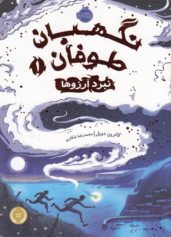 نگهبان-طوفان1-نبردآرزوها(پرتقال)رقعي-شوميز