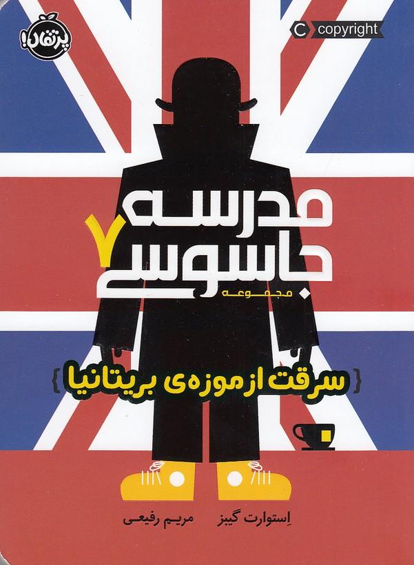 مدرسه-جاسوسي-7--سرقت-از-موزه-ي-بريتانيا-(پرتقال)-رقعي-شوميز