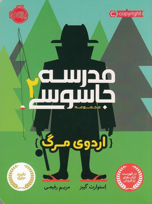 مدرسه-جاسوسي2-اردوي-مرگ(پرتقال)رقعي-شوميز
