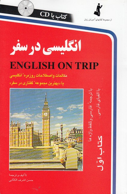 انگليسي-در-سفر-كتاب-اول-(استاندارد)-رقعي-شوميز-با-cd
