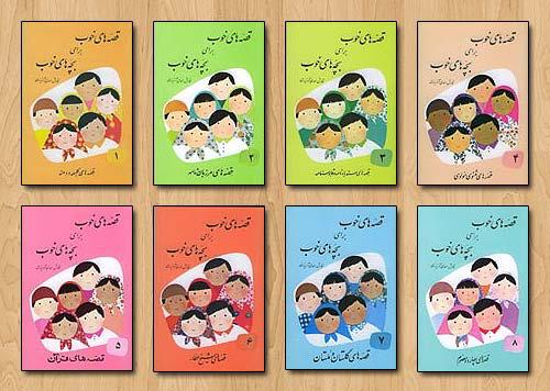 قصه-هاي-خوب-براي-بچه-هاي-خوب8جلدي(شكوفه)رقعي-شوميز