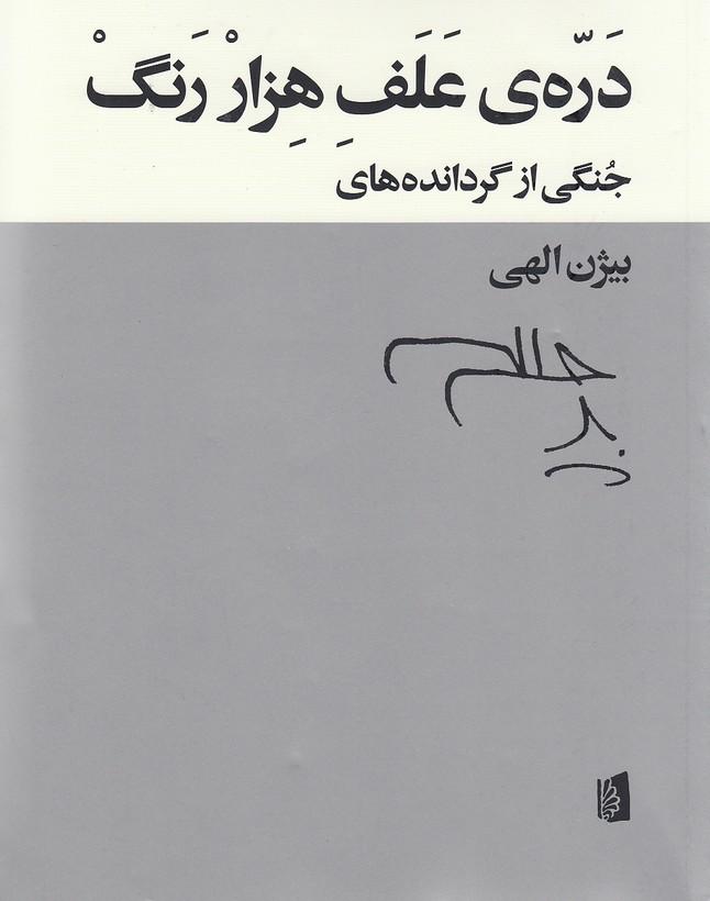 دره-ي-علف-هزار-رنگ-(بيدگل)-وزيري-شوميز