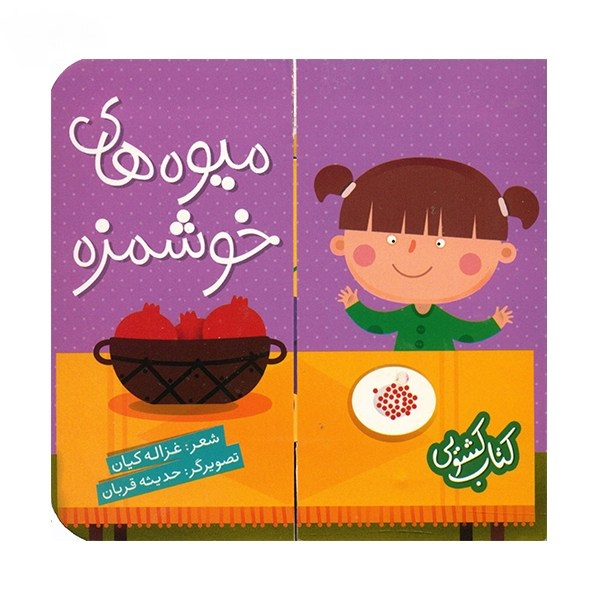 كتاب-كشويي---ميوه-هاي-خوشمزه-(شهرقلم)-نيم-خشتي-سخت