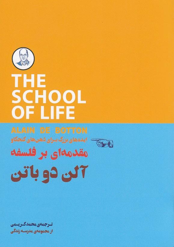 مقدمه-اي-بر-فلسفه---مدرسه-زندگي-(كتاب-سراي-نيك)-رقعي-شوميز