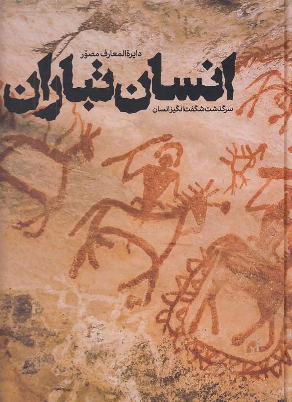 دايره-المعارف-مصور-انسان-تباران-(سايان)-رحلي-قابدار