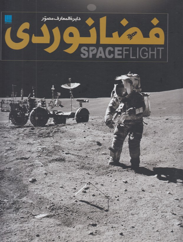 دايره-المعارف-مصور-فضانوردي-(سايان)-رحلي-قابدار