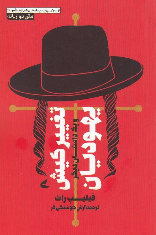 تغييركيش-يهوديان(آزرميدخت)رقعي-شوميز2زبانه