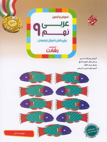 مبتكران-عربي-نهم-آموزش-وآزمون-رشادت
