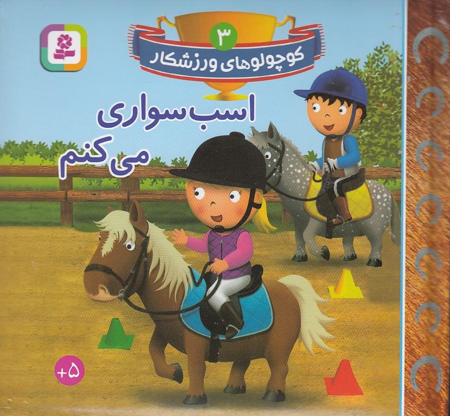 كوچولوهاي-ورزشكار-3--اسب-سواري-مي-كنم-(بنفشه)-نيم-خشتي-سخت