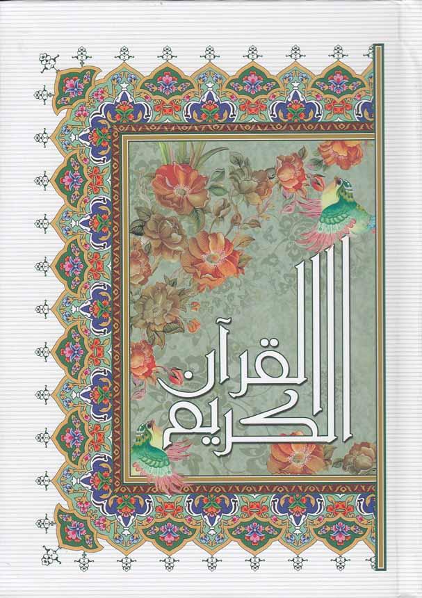 =قرآن-عثمان-طه-30-پاره