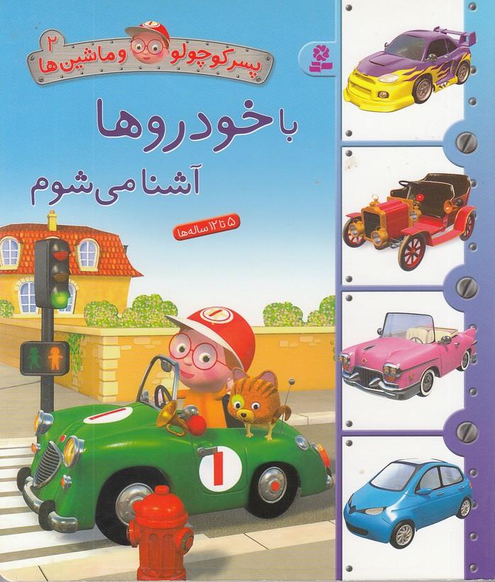 پسر-كوچولو-و-ماشين-ها-2--با-خودروها-آشنا-مي-شوم-(بنفشه)-خشتي-سخت