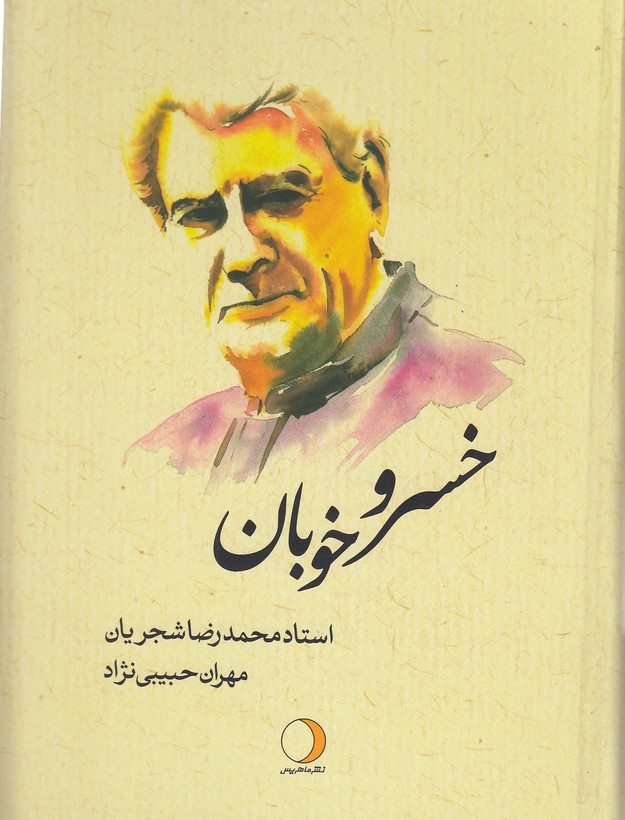 خسروخوبان-استادمحمدرضاشجريان(ماهريس)رحلي-سلفون