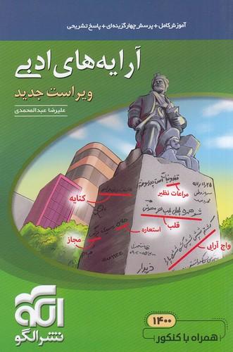 الگو-آرايه-هاي-ادبي-همراه-باكنكور99