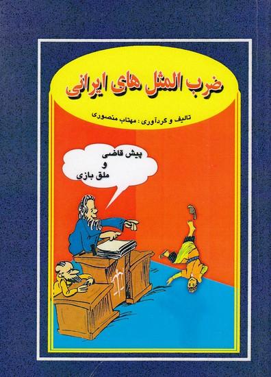 ضرب-المثل-هاي-ايراني-(جاجرمي)-1-8-شوميز