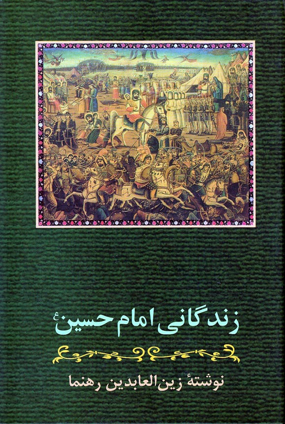زندگاني-امام-حسين-(زوار)-وزيري-سلفون
