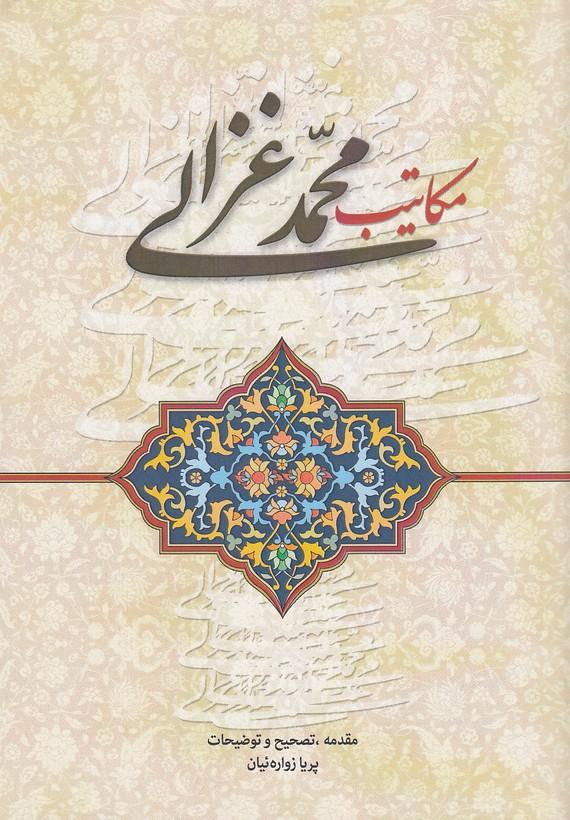 مكاتيب-محمدغزالي(زوار)وزيري-شوميز